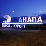 Отдых в Анапе без посредников или отличный отпуск дешево