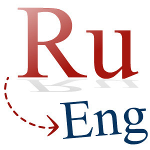 технический перевод с английского на русский