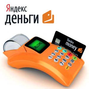 Займы на счёт Яндекс