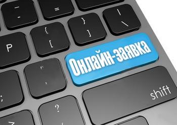 Онлайн заявка на займ - как оформить правильно?