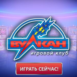 Лучшие игорные заведения Краснодара
