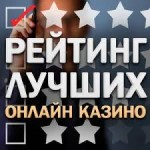 Лучшие интернет казино из рейтинга