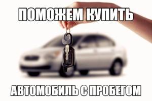 Помощь в покупке автомобиля с пробегом